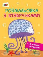 Розмальовка з візерунками. Медуза. (ред.)