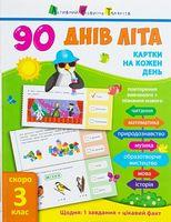 90 днів літа  Картки на кожен день. Скоро 3 клас (у)