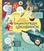 Велика ілюстрована енциклопедія цікавинок (У)