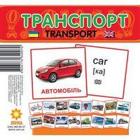 Картки міні Транспорт (110х110 мм) (укр)