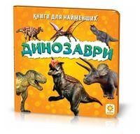 Книжка для найменших. Динозаври.