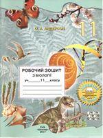 Робочий зошит з біології. 11 клас