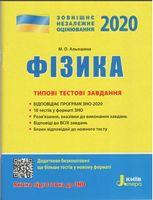 Посібник ЗНО 2020: Типові тестові завдання Фізика