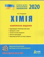 ЗНО 2020 ХІМІЯ Комплексне видання
