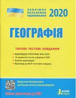 ЗНО 2020. Географія. Типові тестові завдання