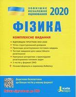 ЗНО 2020. Фізика. Комплексне видання (Укр)