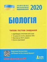 ЗНО 2020. Біологія. Типові тестові завдання (Укр)