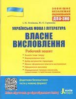 ЗНО українська мова і література Власне висловлювання робочий зошит