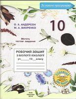 Робочий зошит з біології і екології для учнів 10 класу.