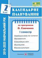Календарне планування (за програмою О. Я. Савченко). 2 клас (І семестр) 2019-2020 н.р.