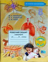 Робочий зошит з біології. 8 клас