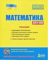ЗНО + ДПА 2020. Математика. Тренажер (Укр)