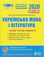 ДПА+ЗНО 2020 Типові тестові завдання. Українська мова і література