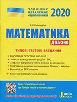 ЗНО + ДПА 2020. Математика. Типові тестові завдання + короткий математичний довідник (Укр)