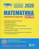 ЗНО + ДПА 2020. Математика. Комплексне видання (Укр) Літера