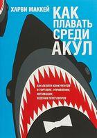 Как плавать среди акул (мяг)