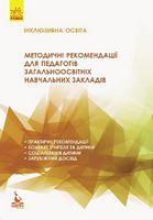 КЕНГУРУ Інклюзивна освіта. Методичні рекомендації для педагогів загальноосвітніх навчальних закладів (Укр).