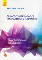 КЕНГУРУ Інклюзивна освіта. Педагогічні технології інклюзивного навчання (Укр).