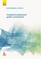 КЕНГУРУ Інклюзивна освіта. Розвиток мовлення дітей з аутизмом (Укр)