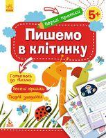 КЕНГУРУ Перші прописи. 5+ Пишемо в клітинку (Укр)