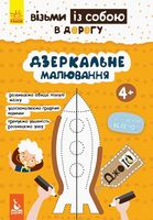 КЕНГУРУ ДжоуIQ. Дзеркальне малювання (Укр)