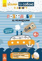 КЕНГУРУ ДжоуIQ. Розфарбуй по номерах (Укр)
