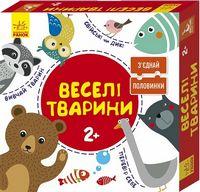 КЕНГУРУ З'єднай половинки. 2+Веселі тварини. 12 двобічних пазлів (Укр)