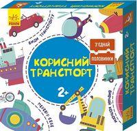 КЕНГУРУ З'єднай половинки. 2+Корисний транспорт. 12 двобічних пазлів (Укр)