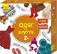 КЕНГУРУ З'єднай половинки. 2+Одяг та взуття. 12 двобічних пазлів (Укр)