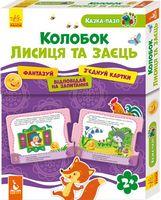 КЕНГУРУ Казкапазл. 2+ Колобок. Лисиця та Заєць (Укр)