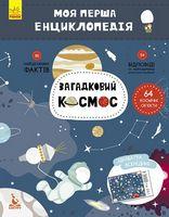 КЕНГУРУ Моя перша енциклопедія. Загадковий космос (Укр)