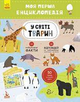КЕНГУРУ Моя перша енциклопедія. У світі тварин (Укр)