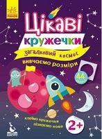 КЕНГУРУ Цікаві кружечки. 2+ Загадковий космос (Укр)