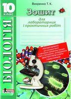 Біологія Зошит для лабораторних і практ. робіт 10 кл (укр) Литера