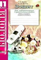 Біологія Зошит для лабораторних і практ. робіт 11 кл