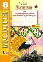 Біологія Зошит для практичних робіт 8 кл НОВА ПРОГРАМА