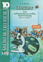 Біологія і екологія 10кл Зошит. Лабораторні работи, практикум. Рівень стандарту ОНОВЛЕНА ПРОГРАМА