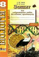 Біологія 8кл Зошит для лабораторних робіт, досліджень, практикуму ОНОВЛЕНА ПРОГРАМА