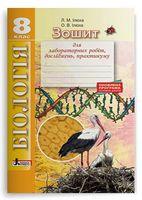 Біологія 8кл Зошит для лабораторних робіт, досліджень, практикуму 2ге ОНОВЛЕНА ПРОГРАМА