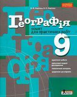 Географія 9 кл. Зошит для практичних робіт