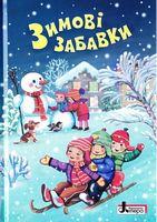 ЗИМОВІ СВЯТА Зимові забавки А5