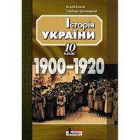 ІСТОРІЯ УКРАЇНИ навчальний посібник 10 кл 1900-1920 г.г. (укр)