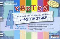 Картки.4 кл з МАТЕМАТИКИ ОНОВЛЕНА ПРОГРАМА для поточної перевірки знань
