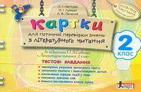 Картки 2 кл з Літературного читання до підр. Савченко ОНОВЛЕНА ПРОГ