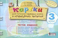 Картки 3 кл з Літературного читання до підр. Савченко ОНОВЛЕНА ПРОГ