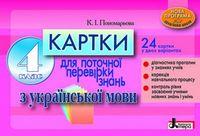 КАРТКИ 4 кл з УКР. мови для поточної перевірки знань (У) 30 несерийный