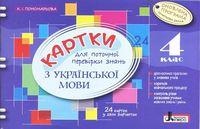 Картки 4 кл з Української Мови ОНОВЛЕНА ПРОГРАМА для поточної перевірки знань