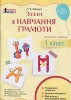 НУШ 1 клас Зошит з навчання грамоти Ч1 до підр. Пономарьової К.І.