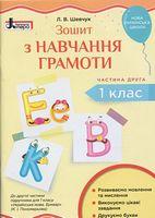 НУШ 1 клас Зошит з навчання грамоти Ч2 до підр. Пономарьової К.І.