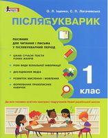 Післябукварик Навчальний посібник для читання і письма у післябукварний період 1 клас НУШ